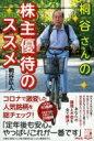 桐谷さんの株主優待のススメ / 桐谷広人 【本】