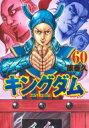 キングダム 60 ヤングジャンプコミックス / 原泰久 ハラヤスヒサ 【コミック】