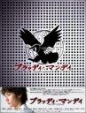 【送料無料】 ブラッディ・マンデイ DVD BOX (8枚組) 【DVD】