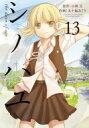 シノハユ the dawn of age 13 ビッグガンガンコミックススーパー / 五十嵐あぐり 【コミック】