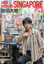 佐伯大地 IN SINGAPORE VOL.2 【DVD】