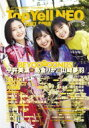 Top Yell NEO 2021 SPRING【表紙:島倉りか×山崎夢羽×平井美葉(BEYOOOOONDS)】 / Top Yell 編集部 【本】