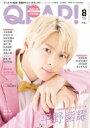 QLAP! (クラップ) 2021年 8月号 【表紙:平野紫耀 (King & Prince)】 / QLAP!編集部 【雑誌】