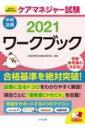 【送料無料】 ケアマネジャー試験ワークブック 2021 / 介護支援専門員受験対策研究会 【本】