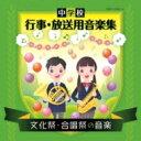 【送料無料】 中学校 行事・放送用音楽集 文化祭・合唱祭の音楽 【CD】