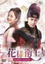 【送料無料】 花様衛士~ロイヤル・ミッション~ DVD-SET1 【DVD】