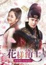 【送料無料】 花様衛士~ロイヤル・ミッション~ DVD-SET4 【DVD】