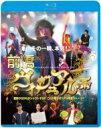 前橋ヴィジュアル系【Blu-ray】 【BLU-RAY DISC】
