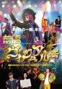 前橋ヴィジュアル系【DVD】 【DVD】