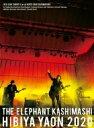 【送料無料】 エレファントカシマシ(エレカシ) / 日比谷野外大音楽堂2020(Blu-ray) 【BLU-RAY DISC】