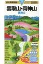 隔週刊 日本の名峰 DVD付マガジン 第25号 東京を見護る秀峰 雲取山