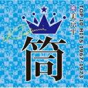 筒美京平TOP10 HITS 1967~1973 【CD】