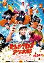 とんかつDJアゲ太郎 Blu-ray 【BLU-RAY DISC】