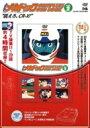 よろしくメカドック COMPLETE DVD BOOK vol.2 【本】