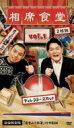 相席食堂Vol.1 DVD2枚組+相席食堂「名言入り箸」付きBOX【初回限定版】 【DVD】