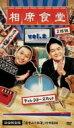 相席食堂Vol.2 DVD2枚組+相席食堂「名言入り箸」付きBOX【初回限定版】 【DVD】