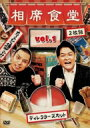 相席食堂Vol.1 〜ディレクターズカット〜 【DVD】