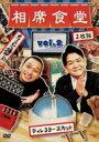 相席食堂Vol2 〜ディレクターズカット〜 【DVD】