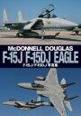 【送料無料】 F-15J / F-15DJイーグル写真集 / ホビージャパン(Hobby JAPAN)編集部 【本】