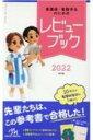 【送料無料】 看護師・看護学生のためのレビューブック 2022 / 岡庭豊 【本】
