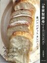 「自家製酵母」で作るワンランク上の食パン、バゲット、カンパーニュ / 太田幸子 【本】