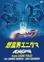 怒霊界エニグマ【DVD】 【DVD】
