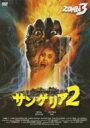 サンゲリア2【DVD】 【DVD】