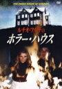 ルチオ・フルチのホラー・ハウス【DVD】 【DVD】
