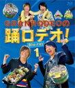【送料無料】 GRANRODEO グランロデオ / GRANRODEOの踊ロデオ! Blu-ray1 【BLU-RAY DISC】