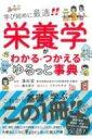 栄養学がわかる・つかえる ゆるっと事典 / 濱裕宣 【本】