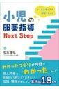 【送料無料】 よくあるケースを薬理で考える 小児の服薬指導 Next Step / 松本康弘 【本】