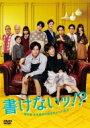 【送料無料】 書けないッ!?~脚本家 吉丸圭佑の筋書きのない生活~ DVD-BOX 【DVD】