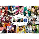 【送料無料】 「テレビ演劇 サクセス荘3」 DVD BOX 【DVD】
