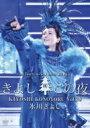 氷川きよし ヒカワキヨシ / 氷川きよしスペシャルコンサート2020~きよしこの夜Vol.20 【DVD】