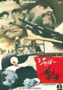 豹/ジャガー 【DVD】