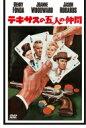 テキサスの五人の仲間 【DVD】