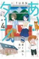 あい・ターン 4 ぶんか社コミックス / おーはしるい
