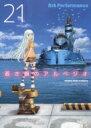 蒼き鋼のアルペジオ 21 YKコミックス / Ark Performance 【コミック】