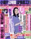 週刊 女性自身 2021年 5月 25日号 / 女性自身編集部 【雑誌】