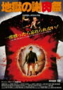 地獄の謝肉祭【DVD】 【DVD】