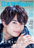 日本映画navi vol.93【表紙:浮所飛貴(美 少年)】[日工ムック] 【ムック】