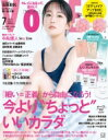 VOCE (ヴォーチェ) 2021年 7月号 【表紙:吉岡里帆】 / VOCE編集部 【雑誌】