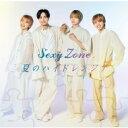 Sexy Zone / 夏のハイドレンジア 【CD Maxi】