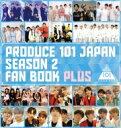 PRODUCE 101 JAPAN SEASON2 FAN BOOK PLUS / PRODUCE 101 JAPAN練習生 【本】