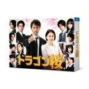 【送料無料】 ドラゴン桜(2021年版)ディレクターズカット版 DVD BOX 【DVD】