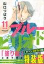 ブルーピリオド 11 特装版 プレミアムKC / 山口つばさ 【コミック】