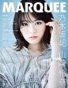MARQUEE Vol.143【表紙:山崎怜奈(乃木坂46)】 / MARQUEE編集部 【全集・双書】