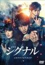 劇場版シグナル 長期未解決事件捜査班 DVD通常版 【DVD】