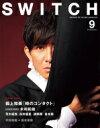 SWITCH Vol.39 No.9 特集 操上和美[時のコンタクト](表紙巻頭:木村拓哉) / SWITCH編集部 【本】