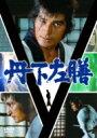 【送料無料】 丹下左膳 DVD-SET 【DVD】